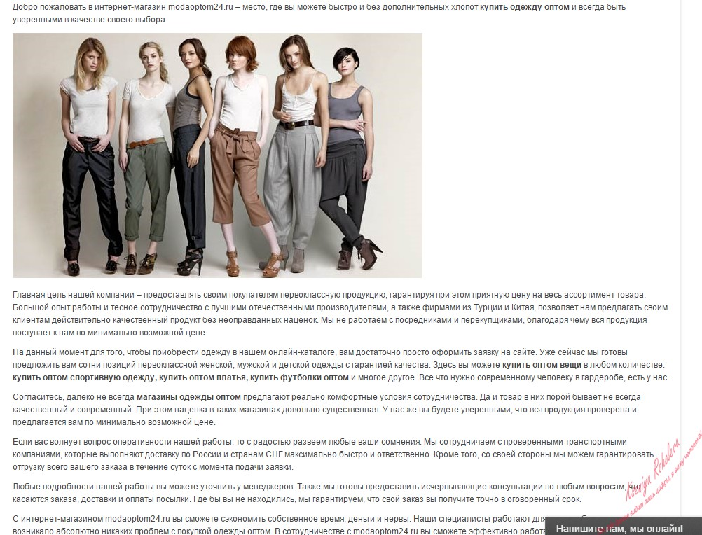 Modaoptom24.ru - одежда оптом от производителя
