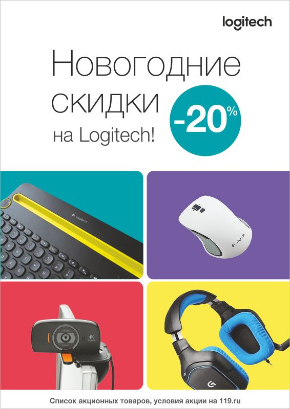 Плакат А0 для Logitech