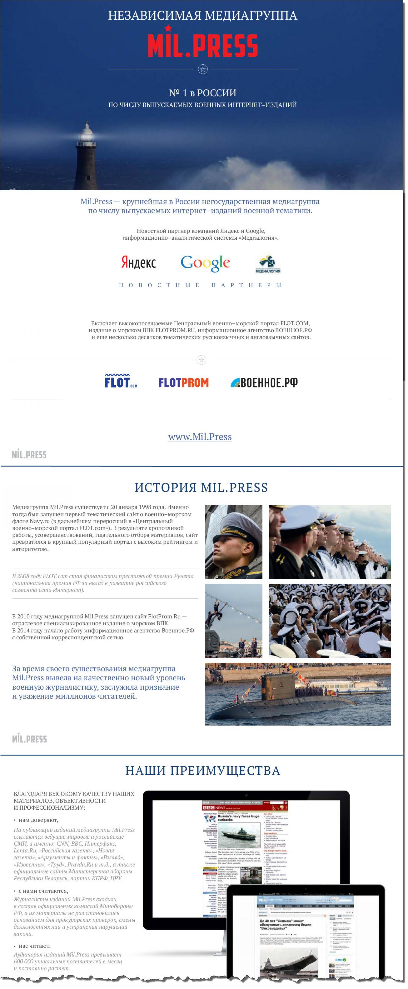 Медиа-кит (отрывок)
