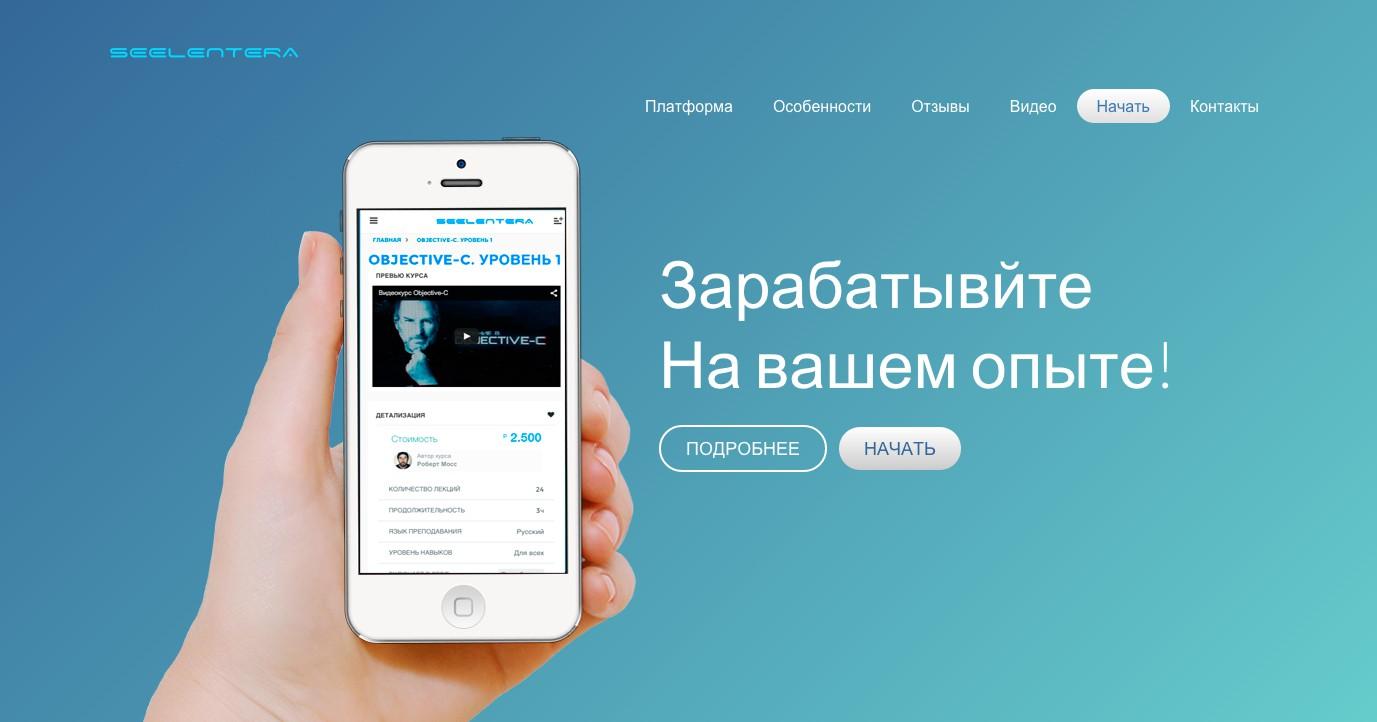 Дизайн коммерческого портала Seelentea.com