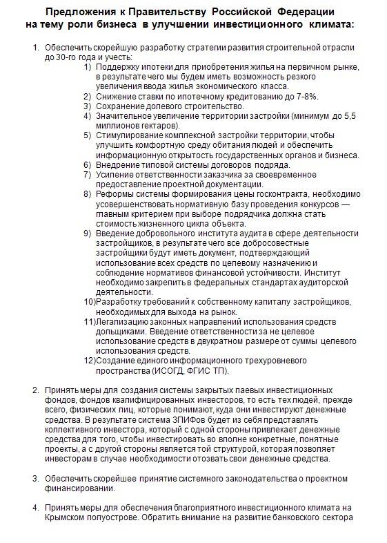 Отрывок письма в Правительство РФ