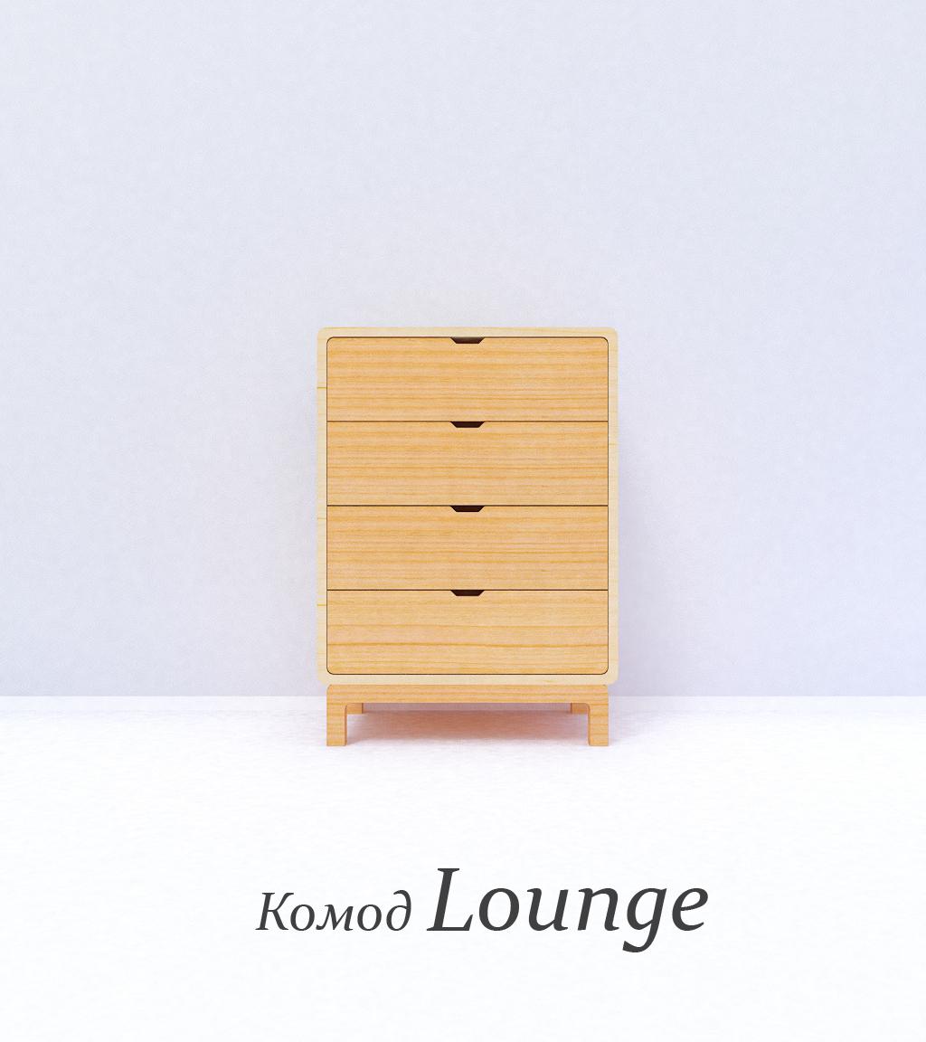 Комод Lounge