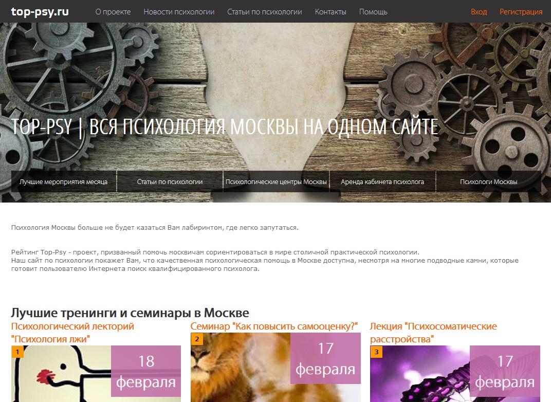 top-psy.ru