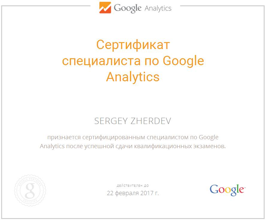 Сетрификат Google Analytics