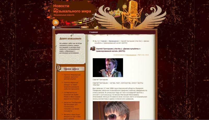 Сайт про музыкальные новости