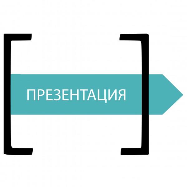 ОТ ГРАФИКА ДО ГРАФИКИ