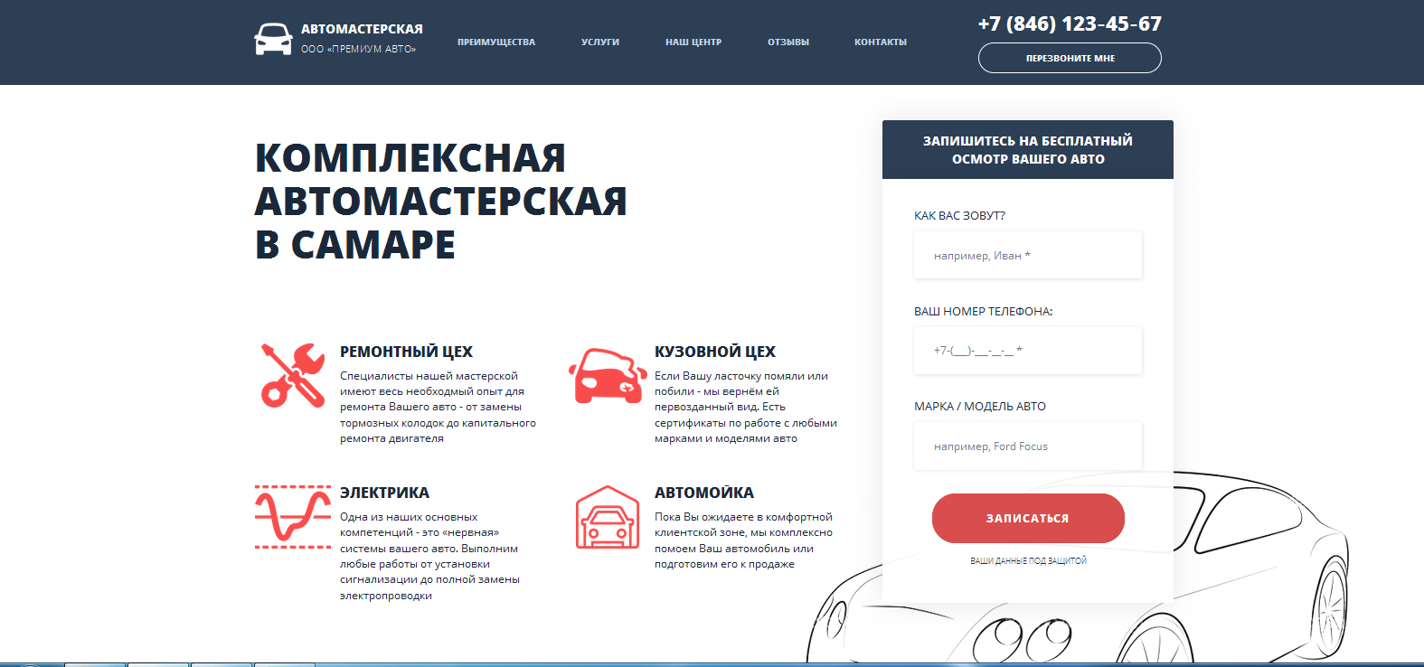 "ООО ""Премиум Авто"""