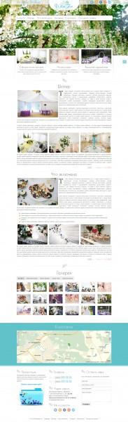 Дизайн Landing Page для Event агентства Whitetent