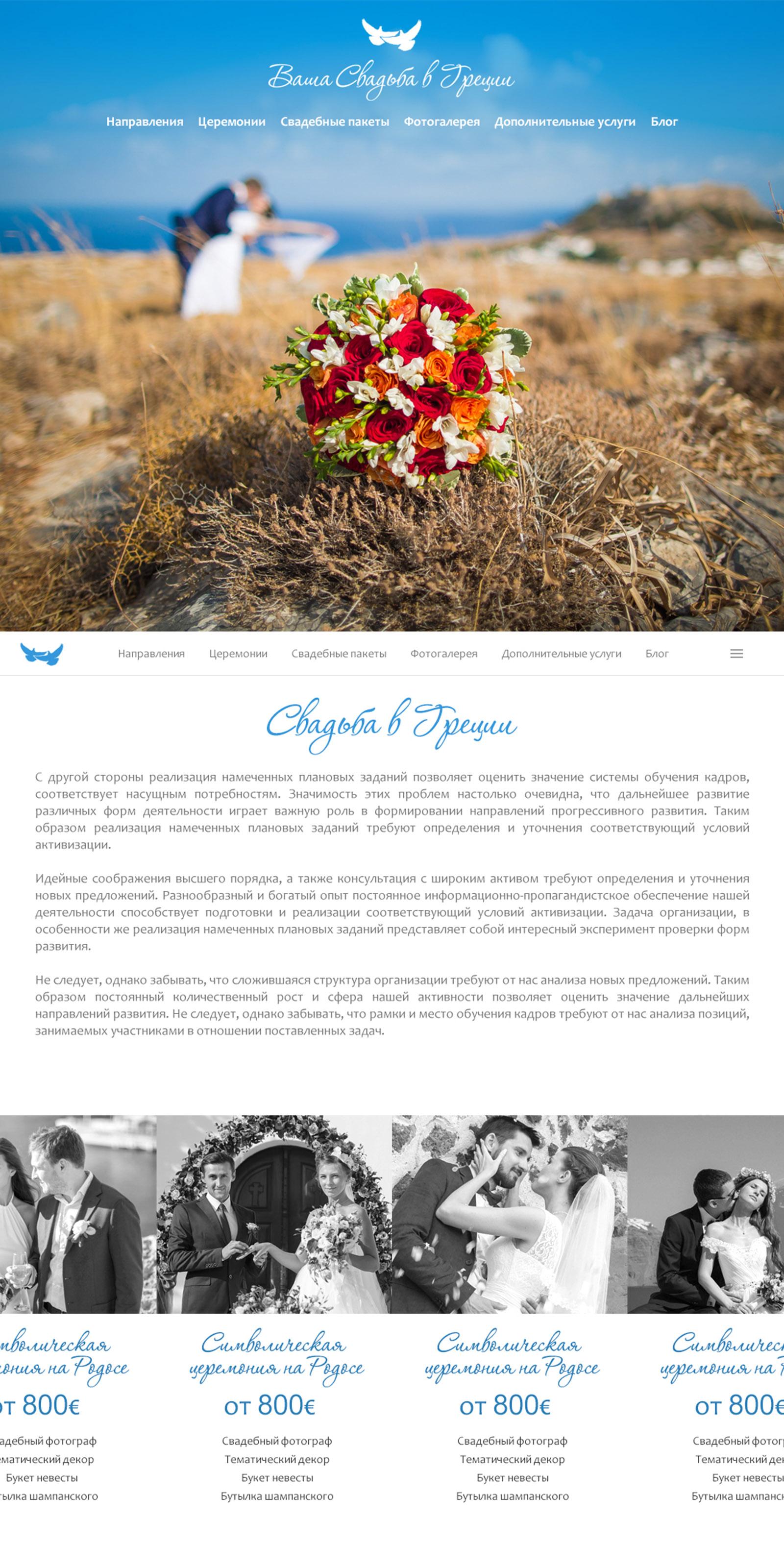 Ваша свадьба в Греции