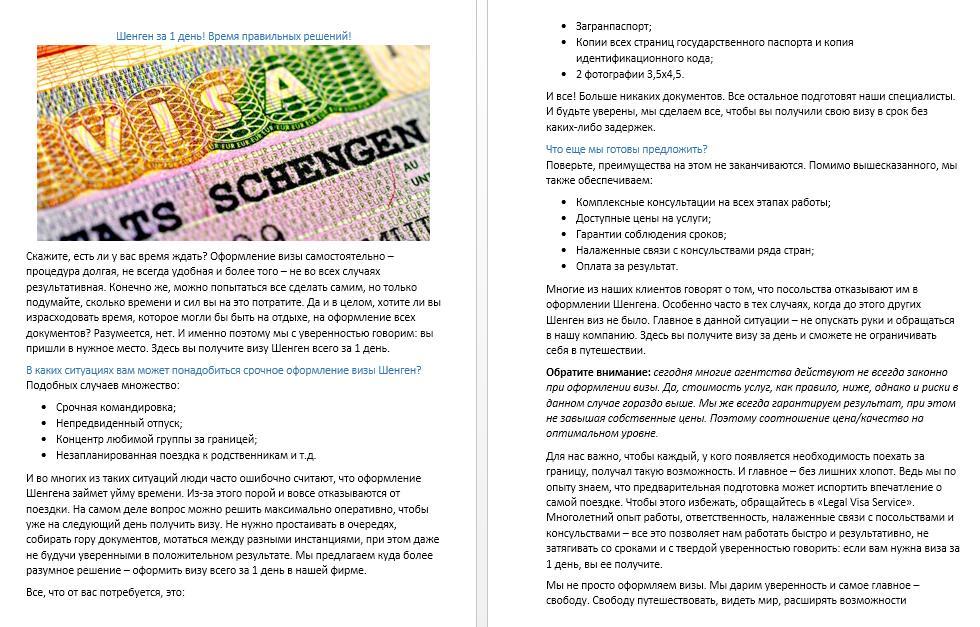 Продающий текст о шенгене за 1 день!