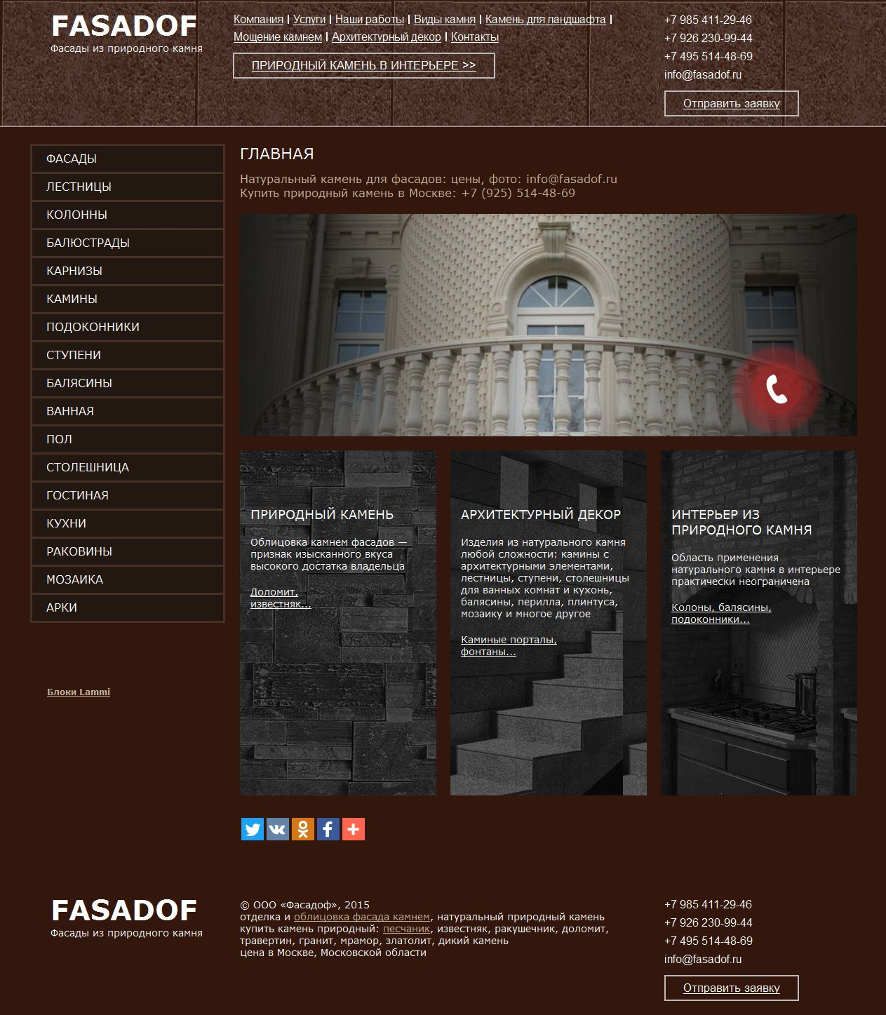 www.fasadof.ru - фасады из природного камня
