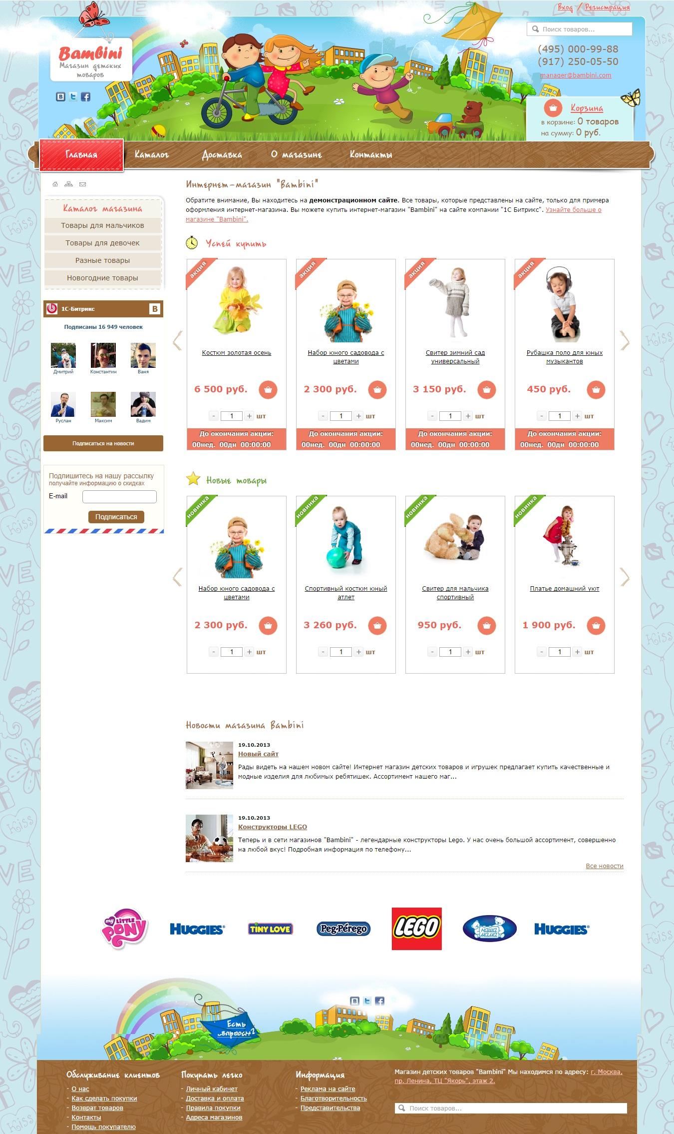 Готовый интернет-магазин детских товаров - 51900 руб.