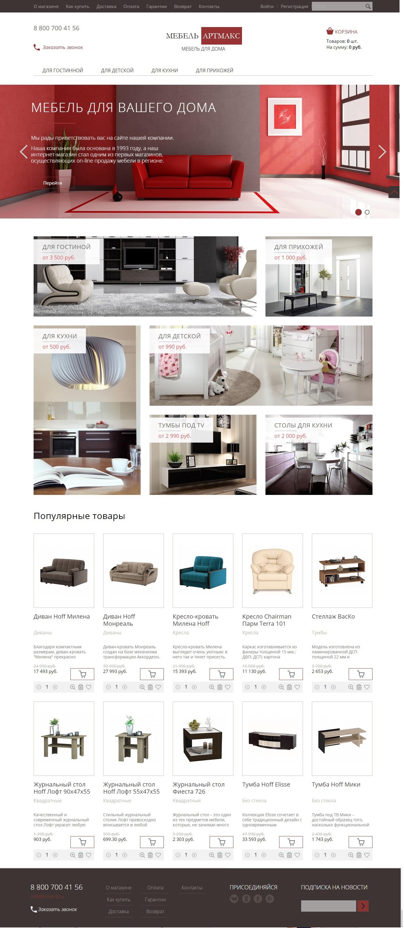 Готовый интернет-магазин мебели - 50800 руб.