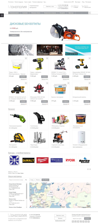 Готовый интернет-магазин электроинструментов - 55 400 руб.