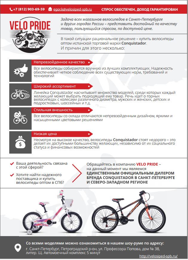 Коммерческое предложение с графикой. Велосипеды