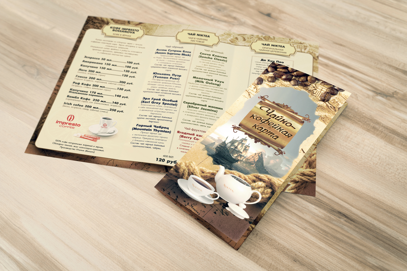 Чайно-кофейная карта