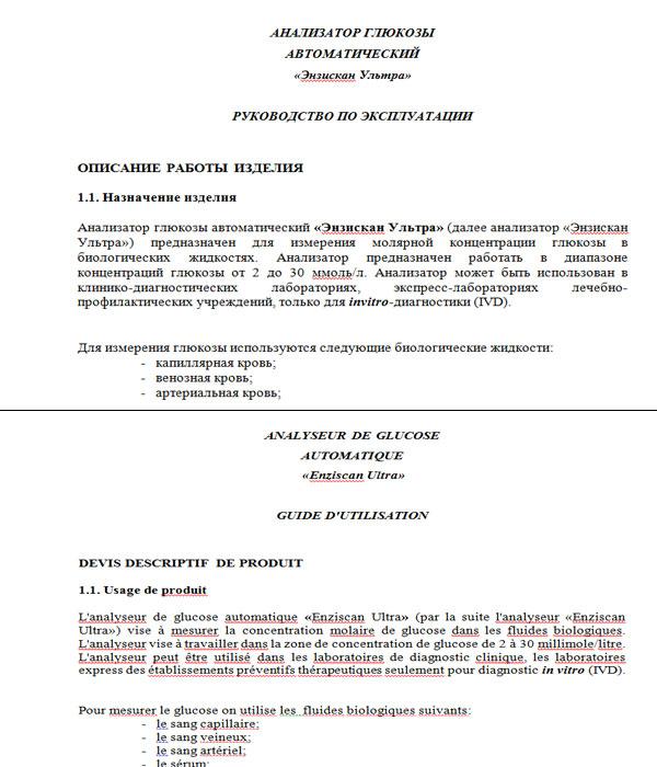 Перевод для медицинского оборудования FR-RU.
