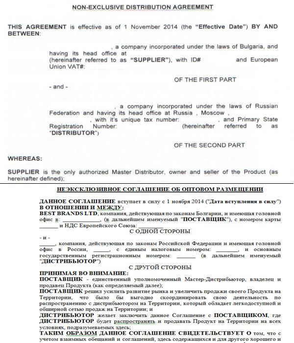 Перевод неэксклюзивного соглашения об оптовом размещении. EN-RU.