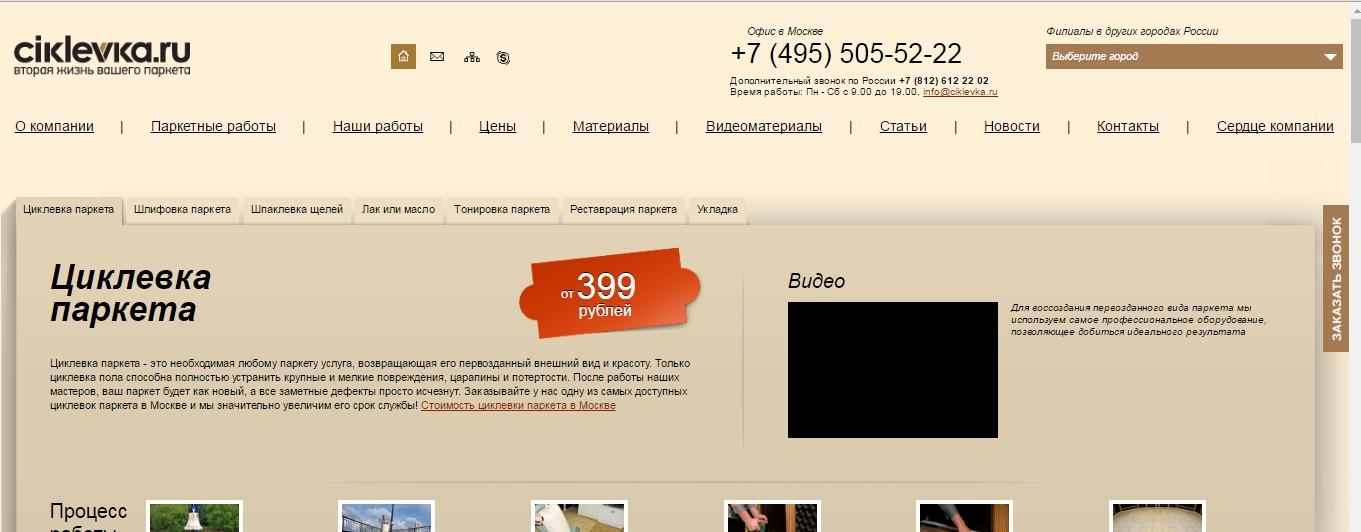 ciklevka.ru