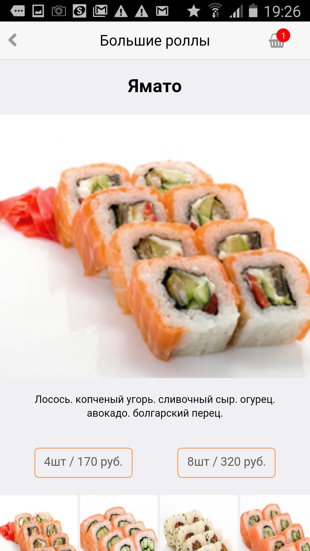 Бандзай - доставка суши
