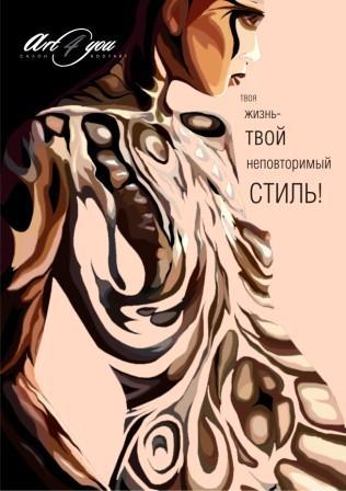 Плакат для салона BodyArt