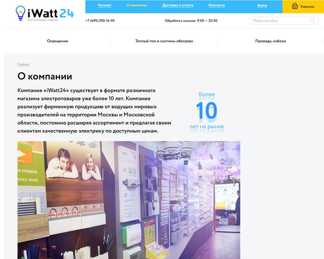 Магазин iWatt24 - Текст на главную