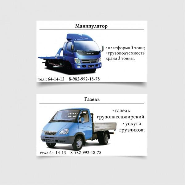 Услуги транспорта