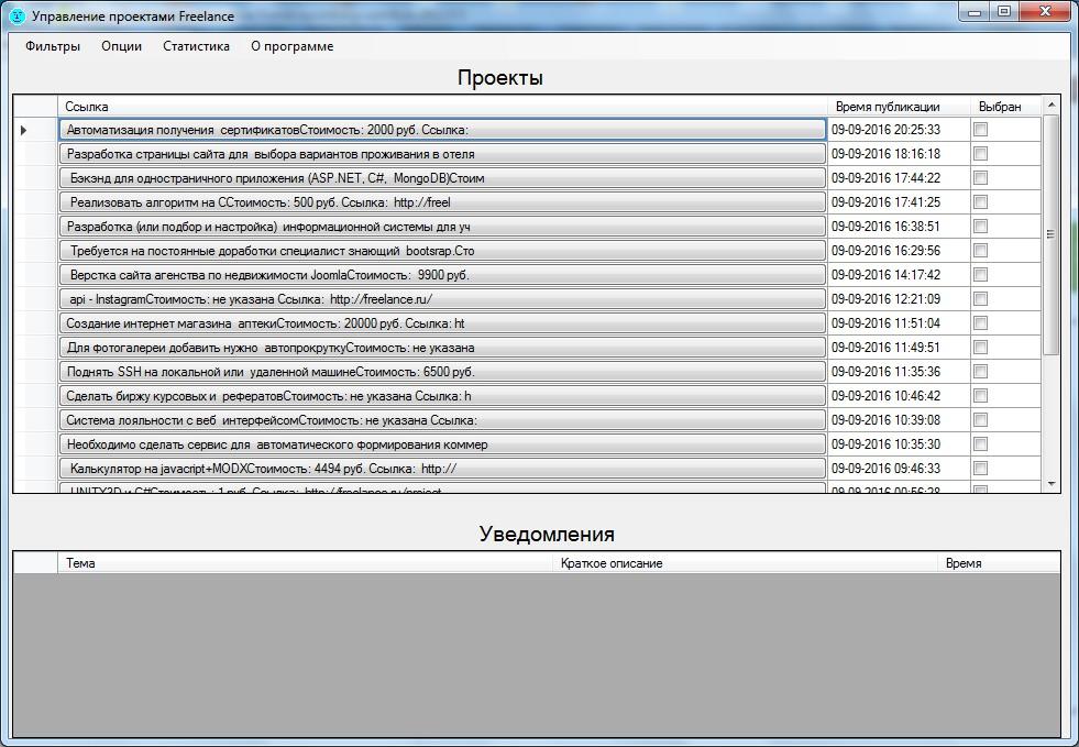 Автоматическое управление проектами и уведомлениями Freelance.ru