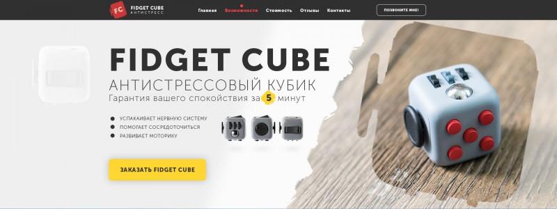 Разработка первого экрана Landing Page -Гаджет - Fidget Cube