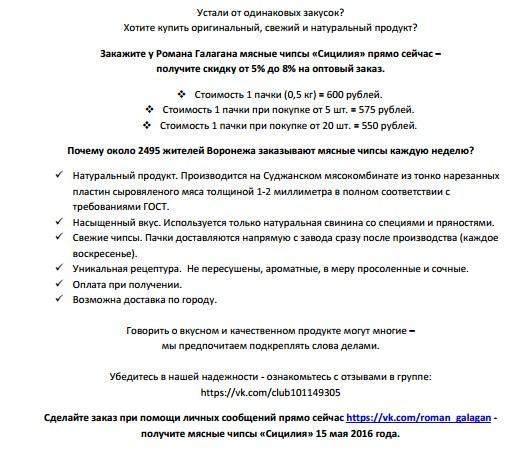Мясные чипсы (текст для ВКонтакте)