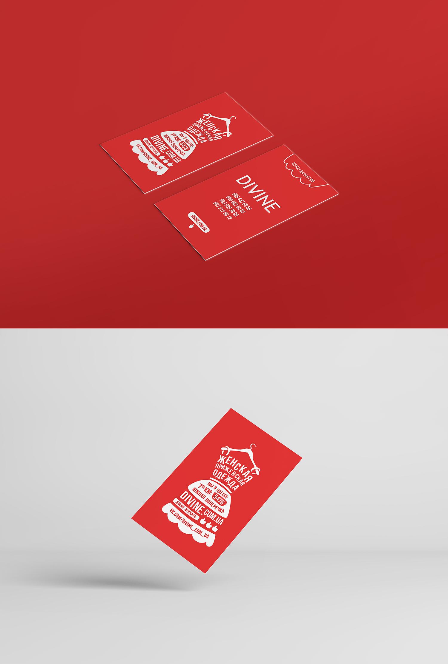 Визитка для магазина женской одежды