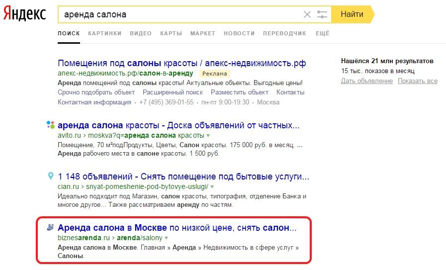 ТОП-3 в Яндексе по высокочастотному запросу в Москве.