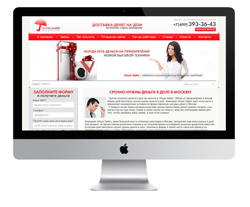 Дизайн сайта МФО ХоумЗайм