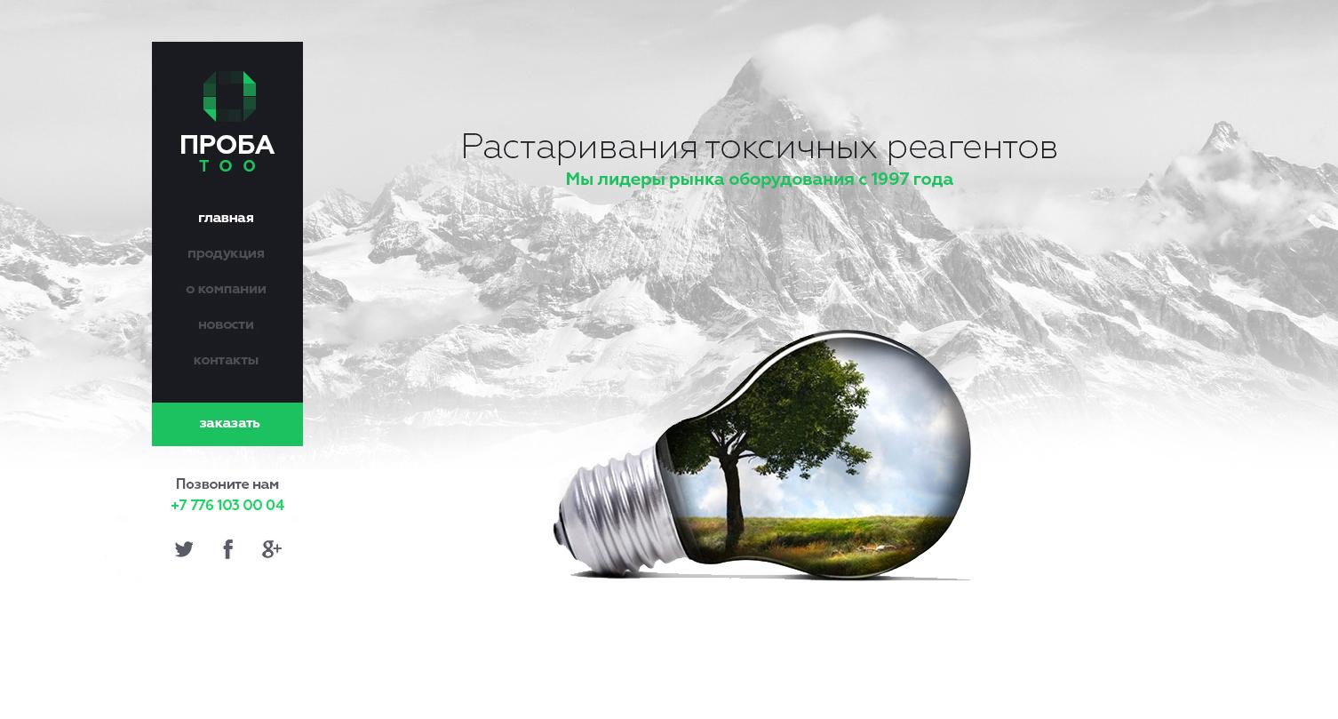 Производственный сайт-визитка