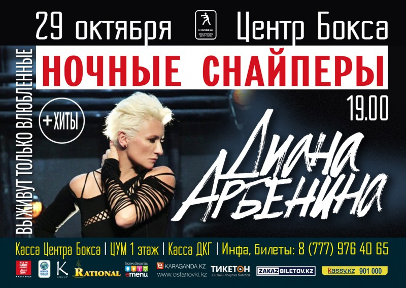 Афиша на концерт Дианы Арбениной