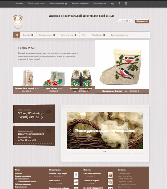 Интернет-магазин изделий из шерсти