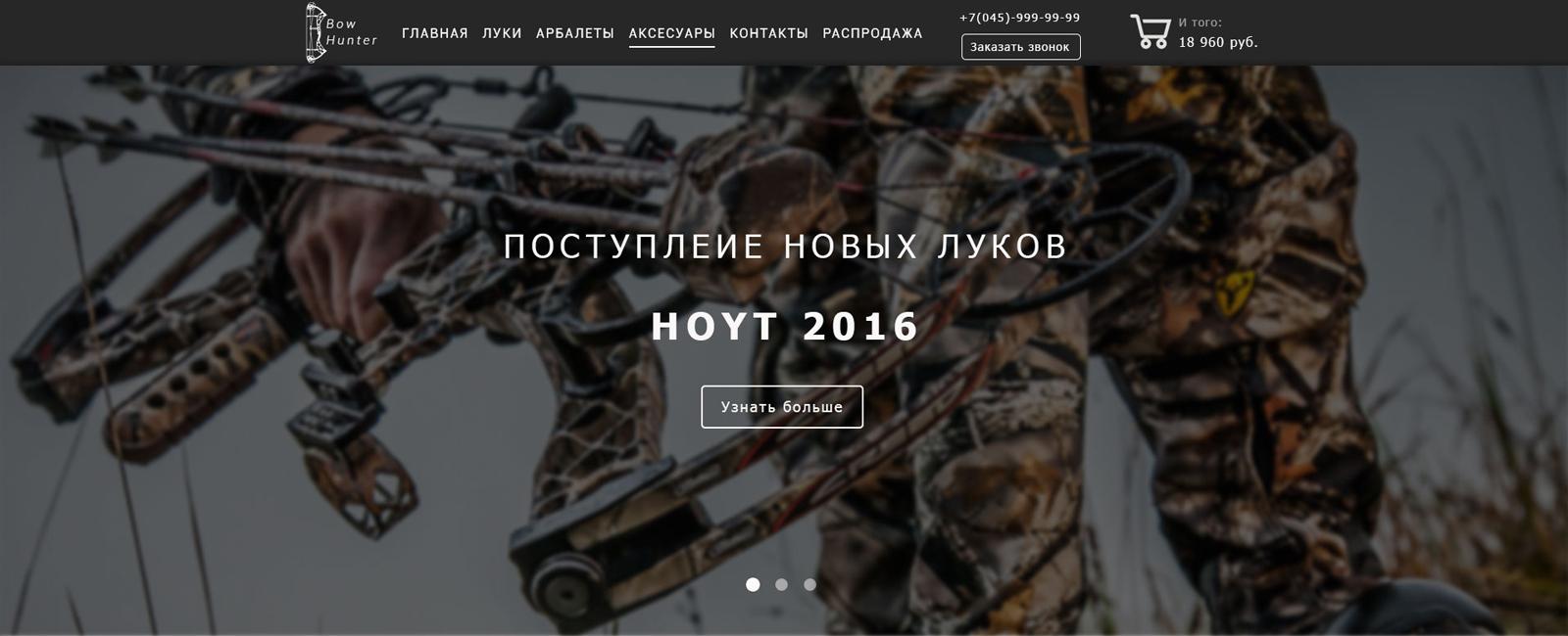 Интернет магазин луков