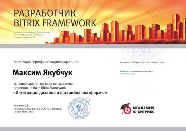 """Очный сертификат Битрикс """"Базовый уровень"""""""