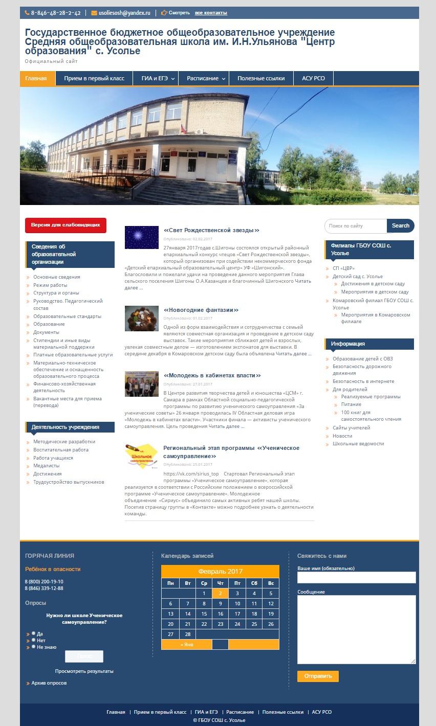 Официальный сайт школы
