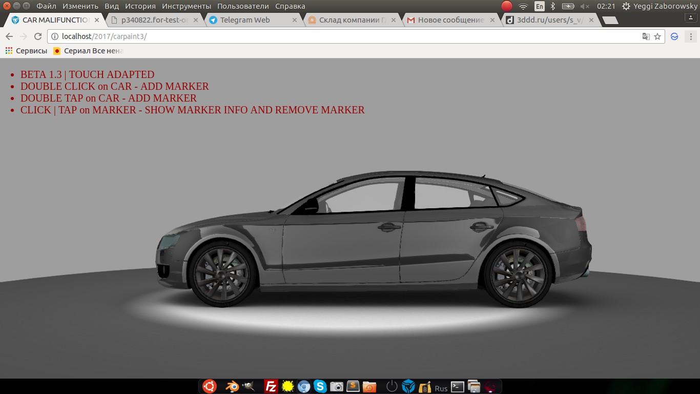 Интерактивная модель АУДИ
