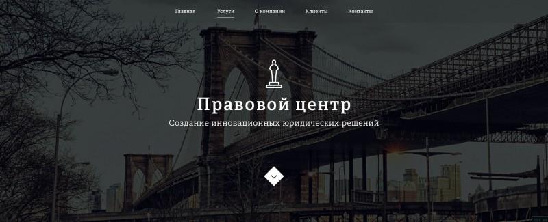 Сайт-визитка юридических услуг