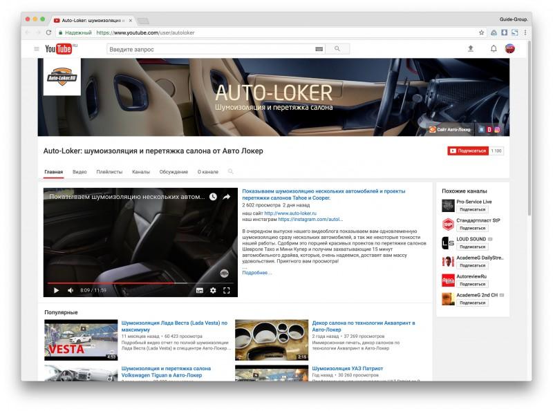 Шапка Youtube канала компании AUTO-LOKER
