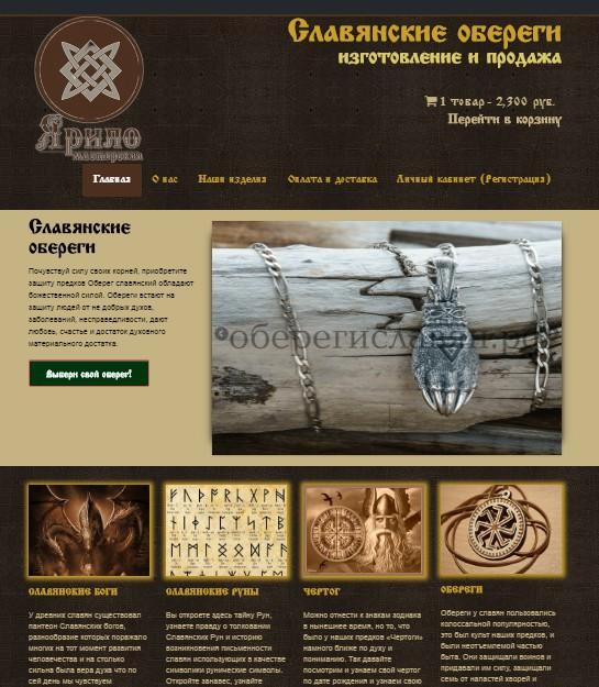 Сайт в старославянском стиле