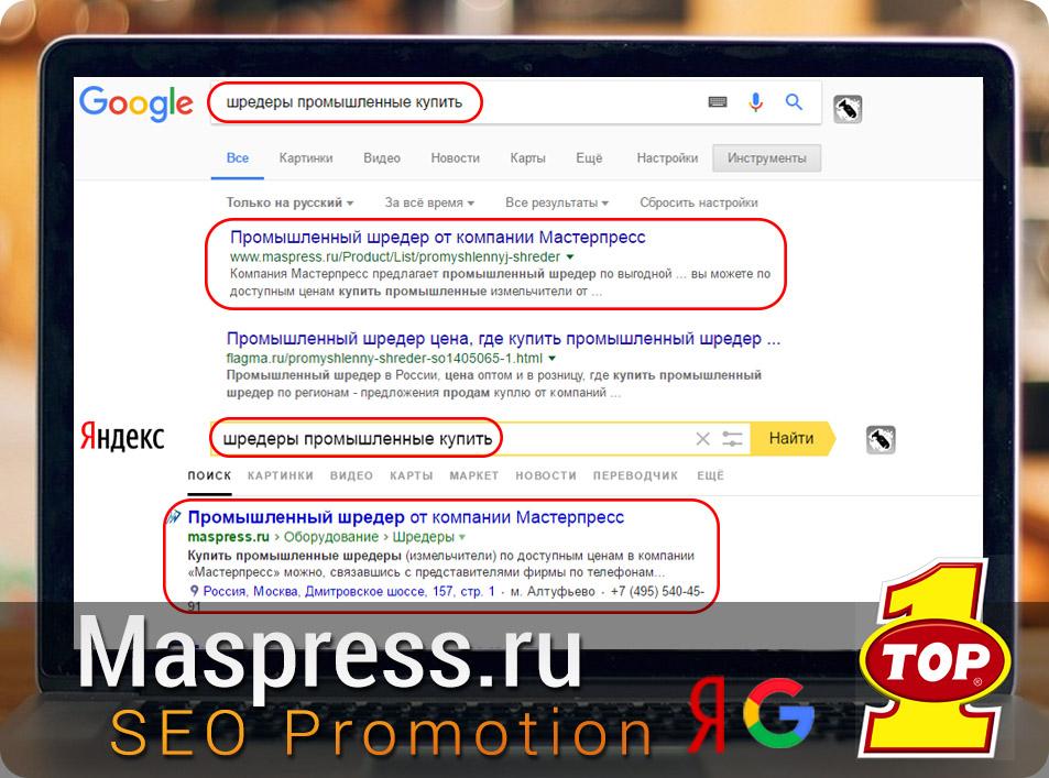 TOP 1 Yandex & Google Maspress.ru