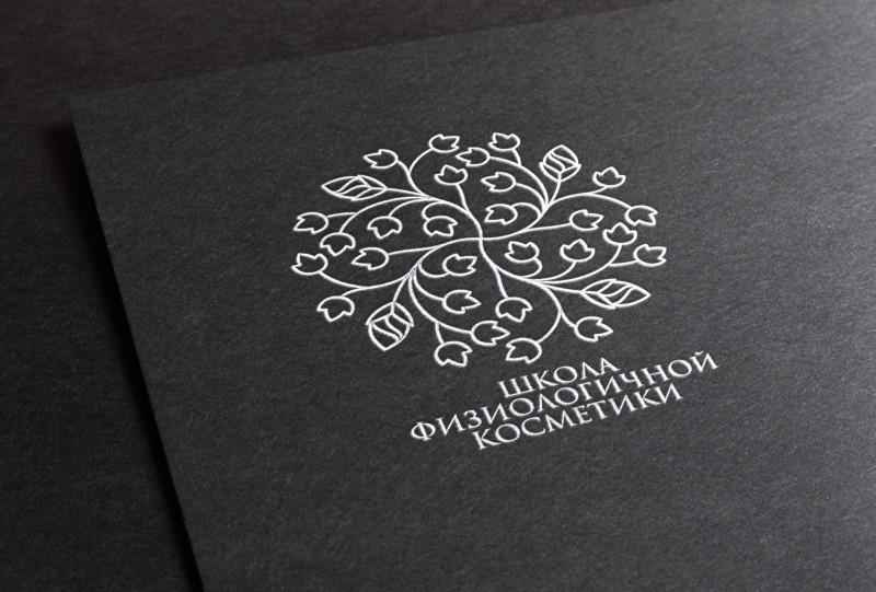 """Логотип для """"Школы физиологичной косметики"""""""