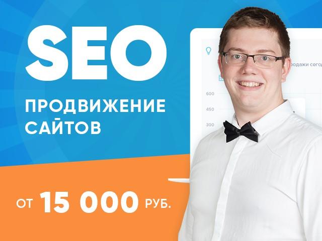 SEO Продвижение сайтов в ТОП-3