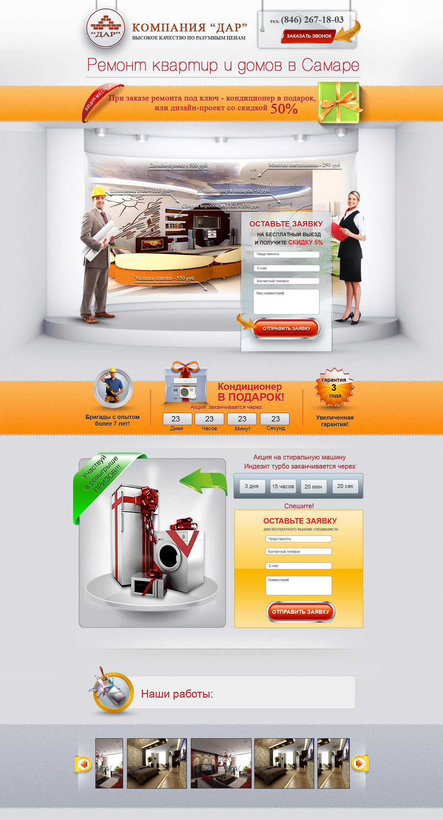 Дизайн сайта по ремонту квартир