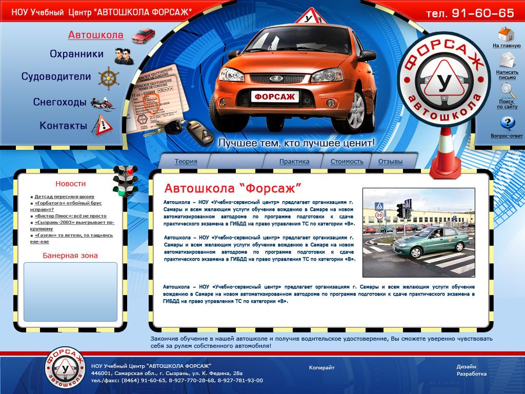 Дизайн сайта Форсаж