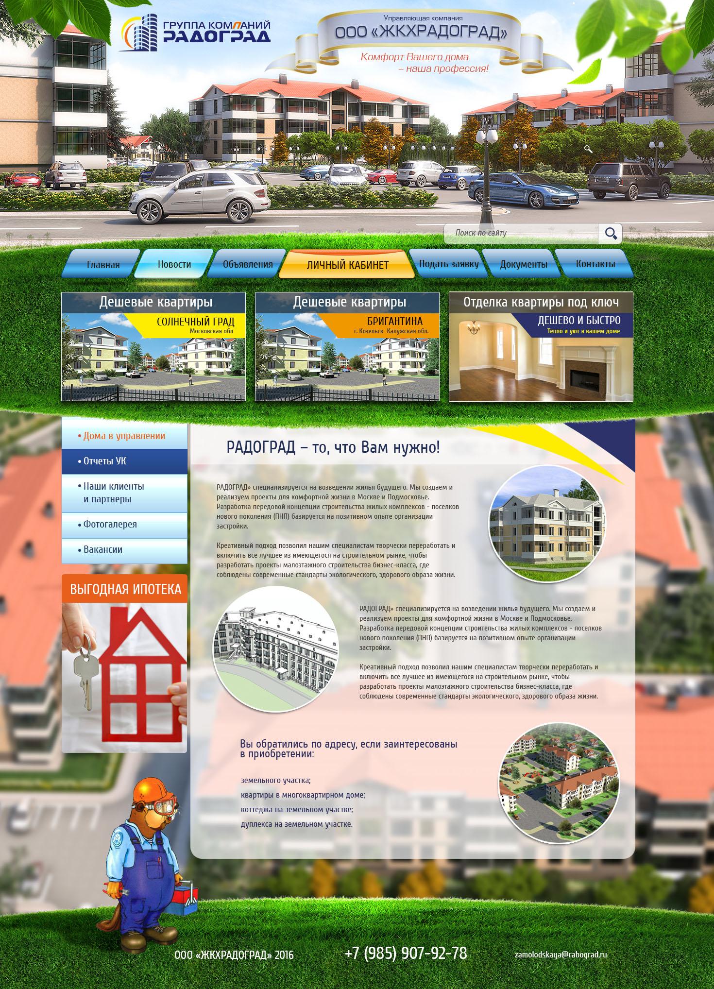 Дизайн сайта Радоград