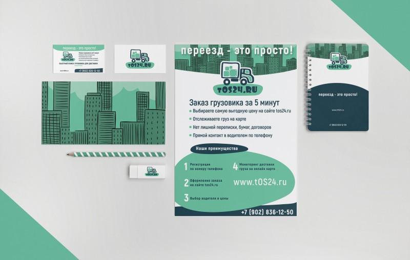 """Фирменный стиль для компании частных грузоперевозок """"TOS24.ru"""""""